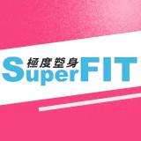 SuperFIT極度塑身