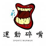 運動碎嘴/Murmur Sports