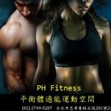 PH Fitness 平衡運動空間