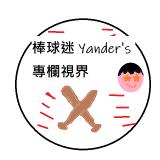 棒球迷Yander
