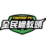 全民總教頭 FantasyPK
