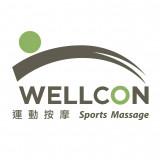 Wellcon Sports Massage 運動按摩
